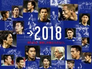 サッカーW杯予選
