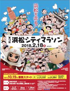 浜松シティマラソン2018